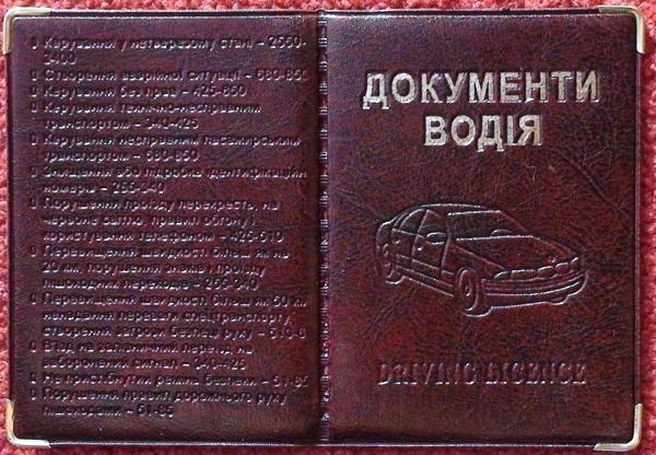 Процедура замены водительских прав в Украине