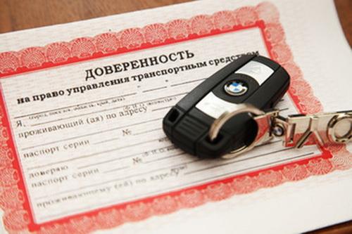 Образец и правила написания доверенности на автомобиль