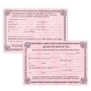 Обязанность водителей иметь доверенность в России отменяется с 24 ноября.