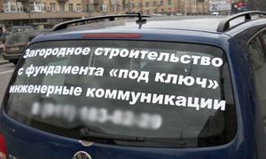 Наклейка-реклама на заднее стекло автомобиля